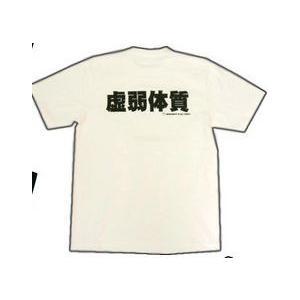 おもしろTシャツ  虚弱体質|million-arrow