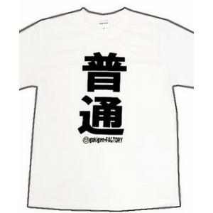 おもしろTシャツ  普通|million-arrow