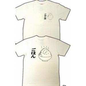 おもしろTシャツ  ごはん|million-arrow