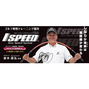 elitegrips(エリートグリップ) ワンスピード 1SPEED ゴルフ専用トレーニング器具 レッド 44.5インチ TT1-01RD|million-got