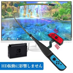 For Nintendo Switch Joy-con 釣りロッド スイッチ 釣り竿 釣竿 フィッシング 体感コントロールソフトゲーム 釣り|million-got