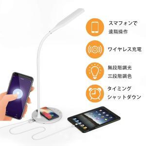 デスクライト 電気スタンド ワイヤレス充電 wi-fi機能 LED 勉強ライト卓上ライト 目に優しい スマホで遠隔操作 Iseebiz タイ|million-got