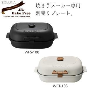 ドウシシャ 焼き芋メーカー専用 ドーナツプレート追加プレート BakeFree PT-WF2 PT-WF2|million-got