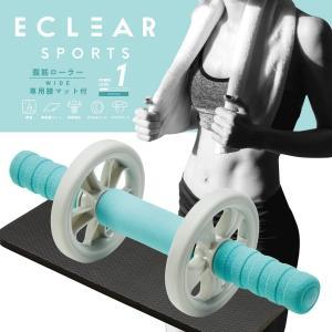 エレコム エクリアスポーツ 腹筋ローラー 幅広タイプ マット付 ホイールの幅が広くバランスがとりやすいワイドタイプ 静音 ブルー HCF-A|million-got