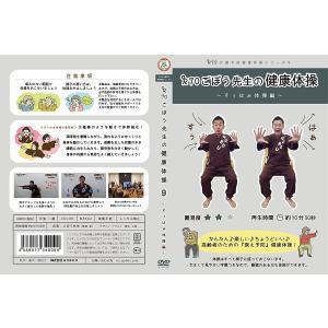 全巻セット介護予防シリーズ1巻から10巻セットR70ごぼう先生の健康体操DVD|million-got