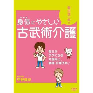 岡田慎一郎の身体にやさしい古武術介護 毎日がラクになる介護術と、腰痛・肩痛予防 DVD|million-got