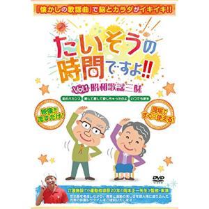 たいそうの時間ですよ Vol.1昭和歌謡三昧体操DVD|million-got