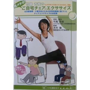 脱メタボ 竹尾吉枝のご自宅チェア?エクササイズ DVD|million-got
