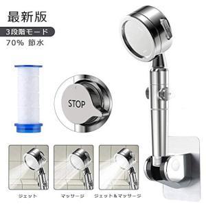 Haibei 最新版 シャワーヘッド 増圧節水 3段階モード調節 360°角度回転 丈夫 取り付け簡単 国際汎用基準G1/2 シャワーベース|million-got