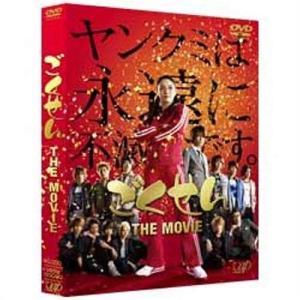 ごくせん THE MOVIE DVD|million-got