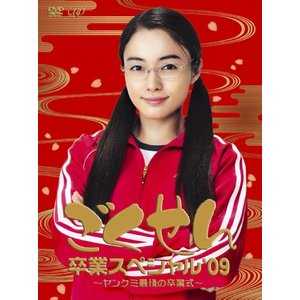 ごくせん卒業スペシャル'09 ヤンクミ最後の卒業式2枚組・本編+特典ディスク DVD|million-got