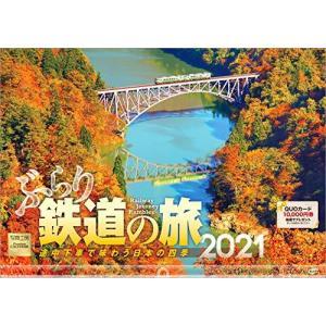 写真工房 「ぶらり鉄道の旅」 2021年 カレンダー 壁掛け SF-3 風景|million-got