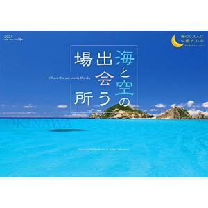 2021うみまーる大判ムーンカレンダー `海と空の出会う場所−OKINAWA' (月の満ち欠け)|million-got