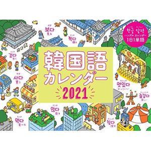 韓国語カレンダー2021分けて使える韓国語一覧表付|million-got