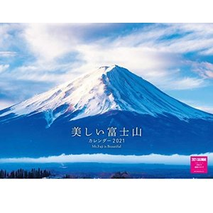 カレンダー2021壁掛け 美しい富士山カレンダー 2021(ネコ・パブリッシング) (カレンダー)|million-got