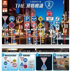 1/24スケール THE 道路標識 ルート2 全10種セット(フルコンプ)|million-got