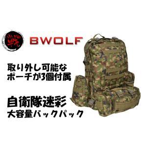BWOLF製 MOLLEシステム ポーチ3個付 大容量 バックパック リュックサック ザック 陸上自衛隊 2型タイプ迷彩 million