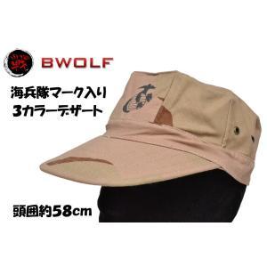 BWOLF製 海兵隊紋章入り 帽子 キャップ パトロールキャップ 3カラーデザート迷彩 砂漠迷彩 58cm|million