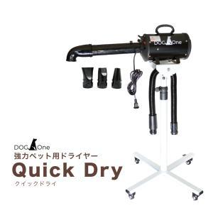 業務用 超強風 速乾 ペット用ドライヤー Quick Dry(クイックドライ)& 専用スタンド・下向...