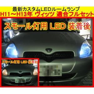 LEDルームランプ・H11年〜H 13年 トヨタ ヴィッツ適合フルセット・SMD|million