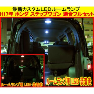 LEDルームランプ・H17年〜 ホンダ ステップワゴン専用フルセット・SMD|million