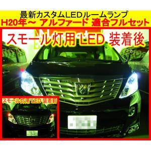 LEDルームランプ・H20年〜現行アルファード適合フルセット・SMD|million