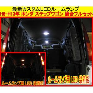 LEDルームランプ・H8年〜 H13年 ホンダ ステップワゴン専用フルセット・SMD|million