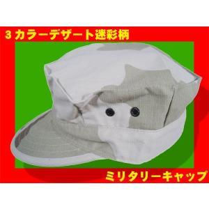 3カラーデザート 迷彩柄 ミリタリーキャップ 8角帽|million