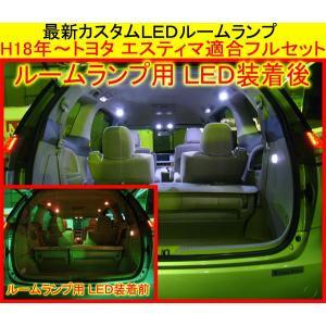 LEDルームランプ・H18年〜トヨタ エスティマ適合フルセット・SMD|million