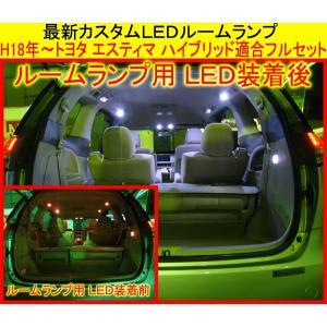 LEDルームランプ・H18年〜トヨタ エスティマ ハイブリッド適合フルセット・SMD|million