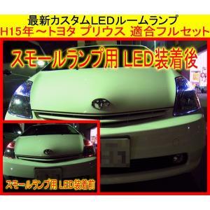 LEDルームランプ・H15年〜トヨタ プリウス適合フルセット・SMD|million