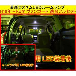 LEDルームランプ・H19年〜トヨタ ヴァンガード適合フルセット・SMD|million