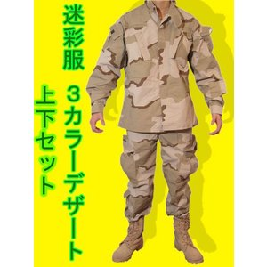 3カラーデザート 迷彩柄 迷彩服 戦闘服 BDU 上下セット|million