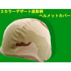 3カラーデザート 迷彩柄 ヘルメットカバー M88フリッツヘルメットに適合|million