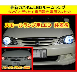 LEDルームランプ・12-15年オデッセイ専用フルセットSMD|million