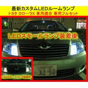 LEDルームランプ・H13-17年トヨタカローラX(G)専用フルセット・SMD|million
