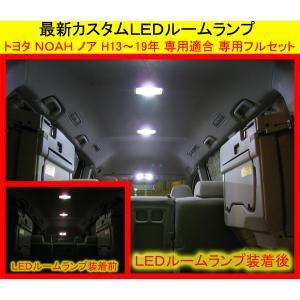 LEDルームランプ・H13-19年 トヨタ ノア専用フルセット・SMD|million