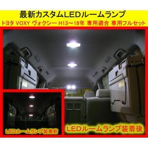LEDルームランプ・H13-19年 トヨタ ヴォクシー専用フルセット・SMD|million