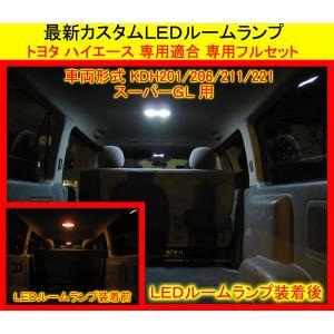 LEDルームランプ・H16〜 トヨタ ハイエース スーパーGL 200系専用フルセット・SMD|million