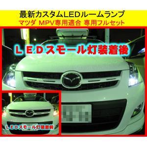 LEDルームランプ・18-マツダMPV専用フルセット・SMD|million