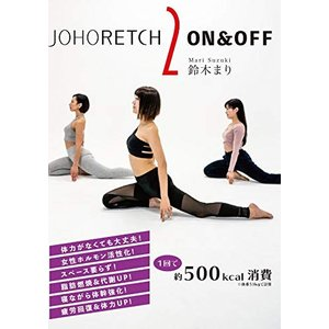 ジョホレッチ2 ON&OFF 2枚組 DVD 自律神経 ホルモンバランス 交感神経 ダイエット リラ...