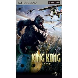 キング・コング (UMD Video)