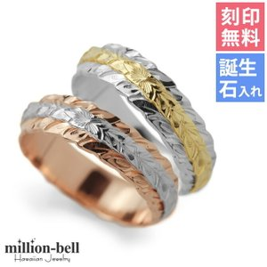 ハワイアンジュエリー ペアリング オーダーメイド 刻印無料 誕生石 結婚指輪 マリッジリング K14ゴールド マイレリーフカットアウト2プレート6mm kjgr-002p|millionbell