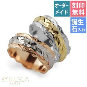 ハワイアンジュエリー オーダーメイド 刻印無料 誕生石 名入れ K14ゴールド ウィッグルカットアウト2プレートペアリング8mm 結婚指輪 マリッジリング kjgr-004p|millionbell