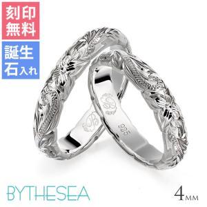 ハワイアンジュエリー ペアリング 指輪  ピンキーリング 刻印無料 誕生石 名入れ ヘビーウエイト4mm ペア価格 SR201P PER1271-4P