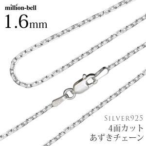 ネックレス チェーン のみ レディース メンズ ロープ シルバー925 太さ1.4mm 長さ 40cm 45cm 50cm ハワイアンジュエリー SCH14