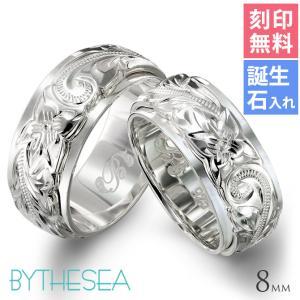 ハワイアンジュエリー ペアリング 指輪 刻印無料 誕生石 名入れ デュアルトーンペアリング8mm 大きいサイズ ペア価格 BY THE SEA sr3202p