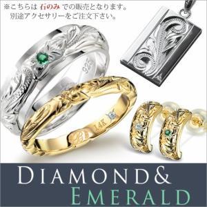 誕生石 ダイヤモンド エメラルド 守護石 パワーストーン 他アイテムとのセット注文でお願いいたします 338866 STONE-2