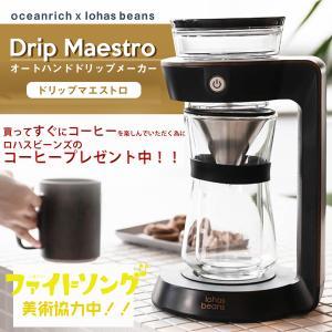 DripMaestro(ドリップマエストロ)/青山 lohas beans×オーシャンリッチ コラボ...