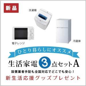 一人暮らし 家電 家電セット A(冷蔵庫・洗濯機・電子レンジ)3点|milltown